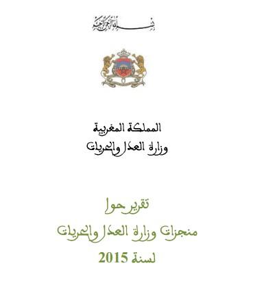 تقرير حول منجزات وزارة العدل والحريات لسنة 2015