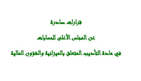قرارات صادرة عن المجلس الأعلى للحسابات في مادة التأديب المتعلق بالميزانية والشؤون المالية