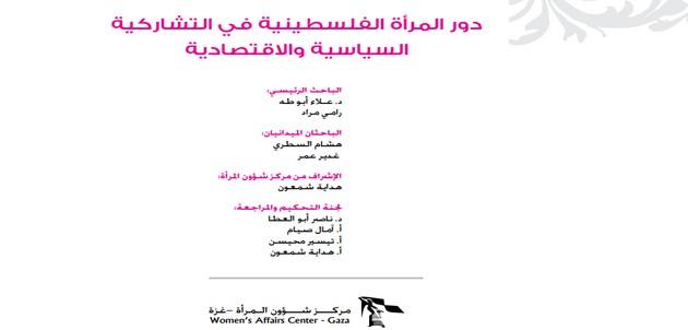 دور المراة الفلسطينية في التشاركية السياسية والاقتصادية، مركز شؤون المرأة