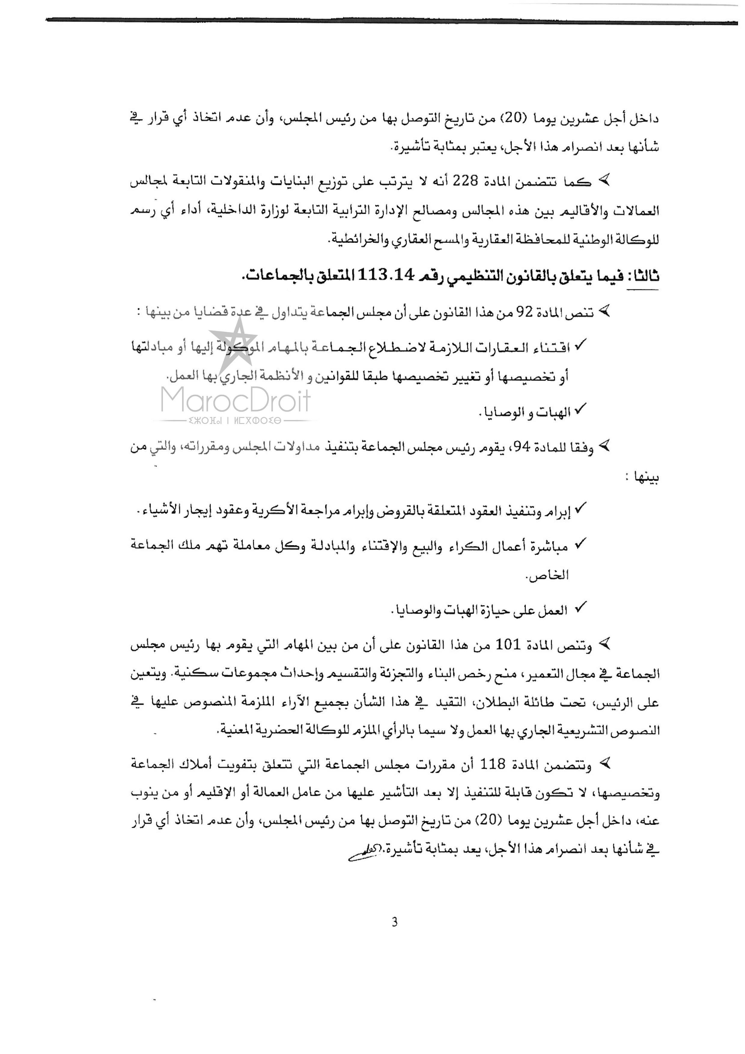 مذكرة المحافظ العام عدد 19 لشهر أكتوبر 2015 في شأن القوانين التنظيمية المتعلقة بالجهات والعمالات والأقاليم والجماعات