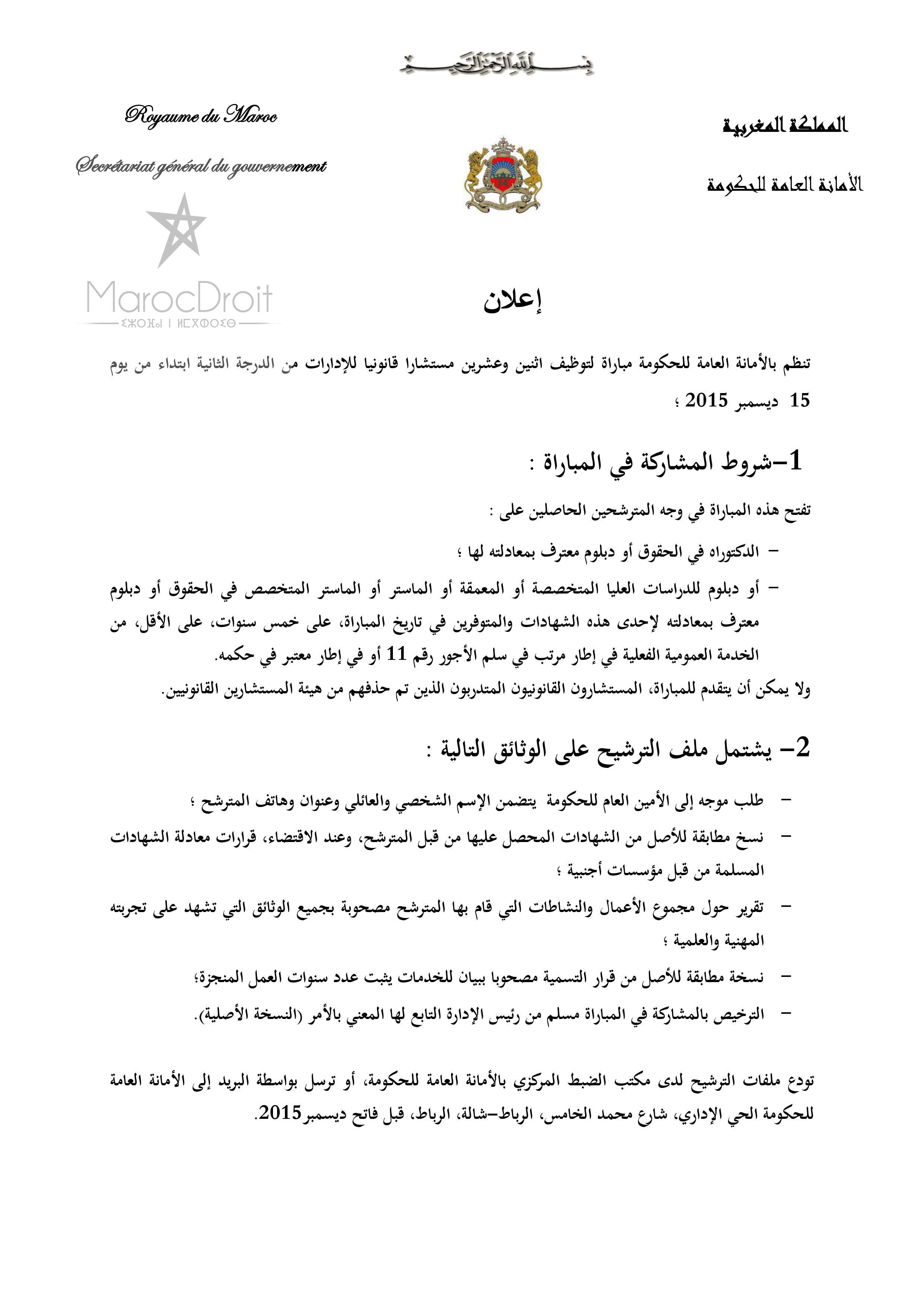 تعلن الأمانة العامة للحكومة عن إجراء مباراة لتوظيف اثنين وعشرين مستشارا قانونيا للإدارات من الدرجة الثانية  - آخر أجل فاتح ديسمبر 2015