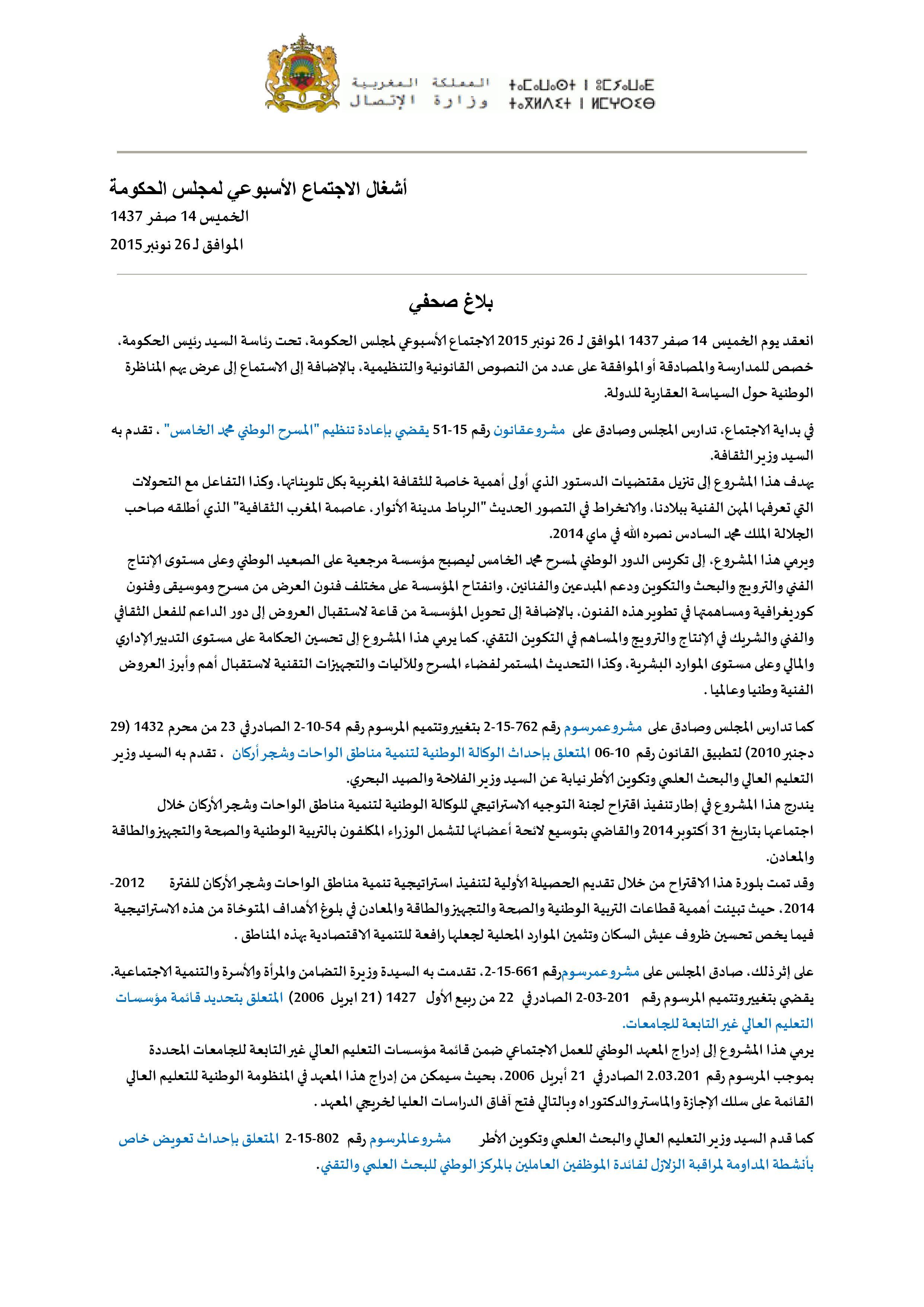 رئيس الحكومة يعلن عن تنظيم مناظرة وطنية حول السياسة العقارية للدولة يومي 8 و9 دجنبر الجاري بالصخيرات