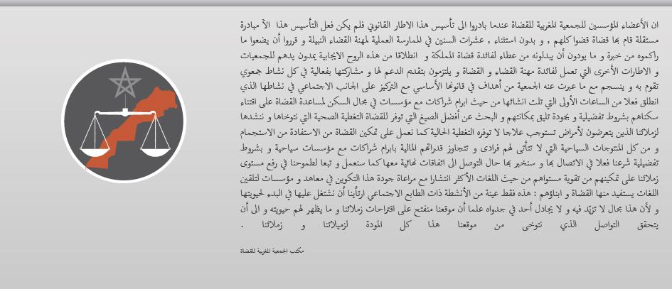 بيان الجمعية المغربية للقضاة حول الحفاظ على حقوق القضاة وضمان حرية التعبير