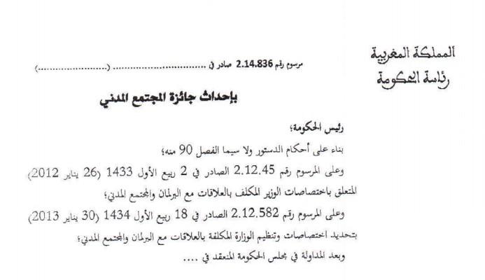 مشروع مرسوم رقم 2.14.836 بإحداث جائزة المجتمع المدني