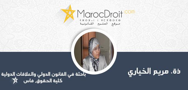 المساعدات الخارجية للمغرب: المحددات والأهداف