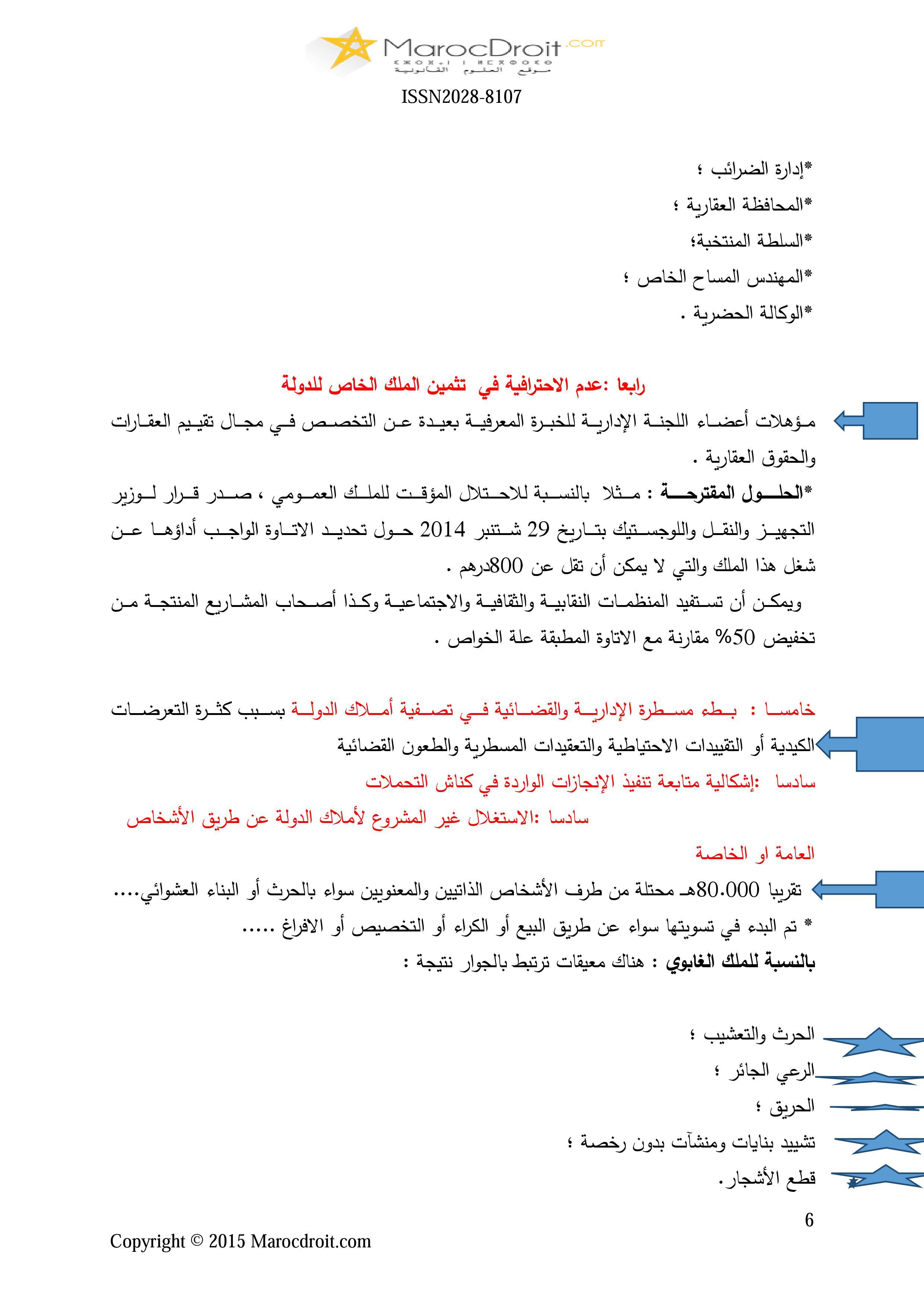 الحكامة في الملك الخاص للدولة مداخلة د.العربي محمد مياد ضمن مناظرة السياسة العقارية للدولة