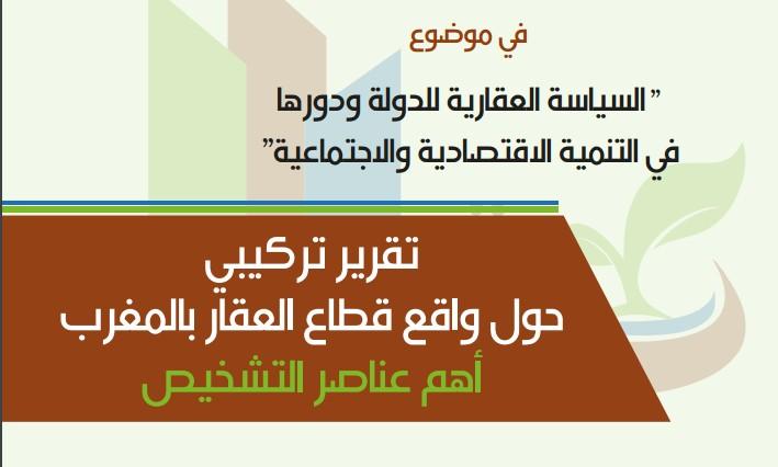 تقرير تركيبي حول واقع العقار بالمغرب المنجز على هامش المناظرة الوطنية حول السياسة العقارية للدولة