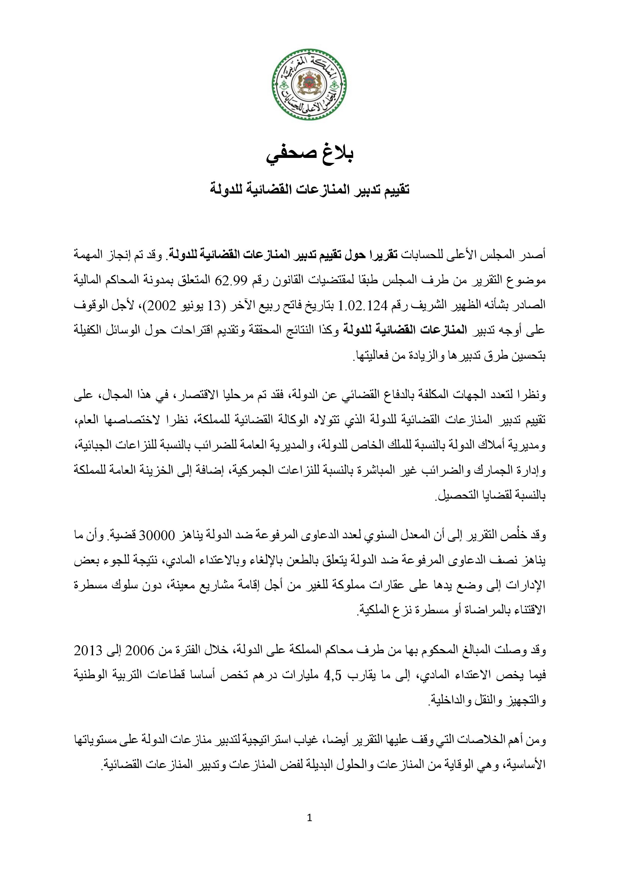 نسخة كاملة من التقرير المتعلق بتقييم تدبير المنازعات القضائية للدولة المنجز من طرف المجلس الأعلى للحسابات