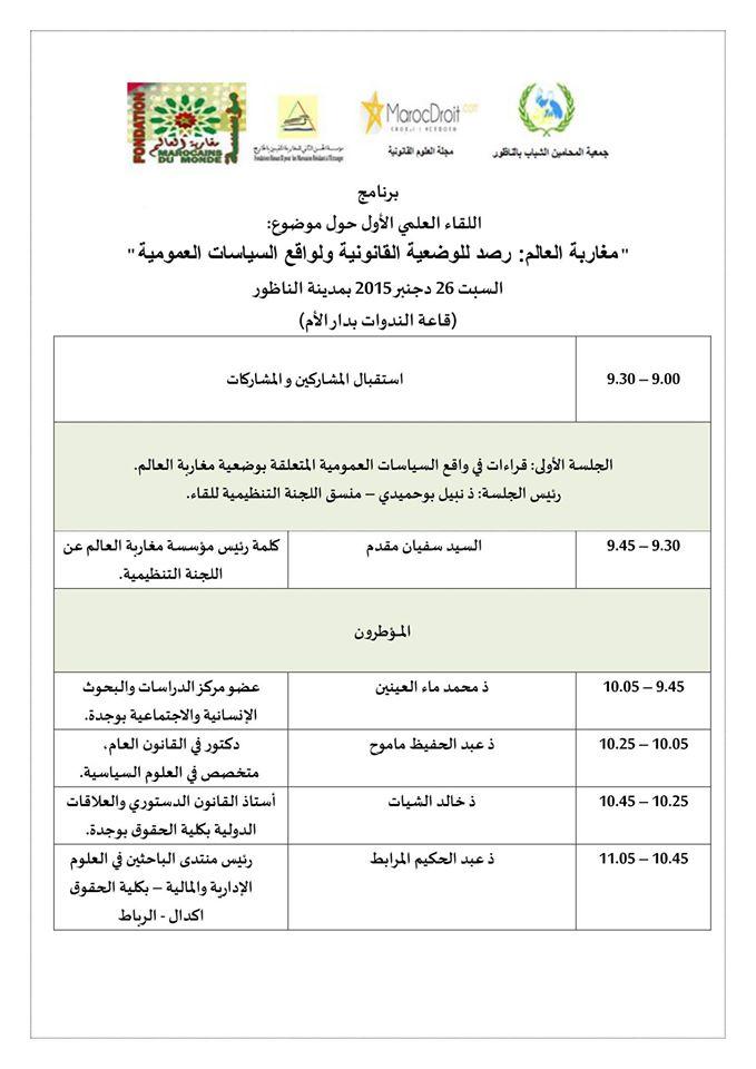 البرنامج الكامل لندوة مغاربة العالم: رصد للوضعية القانونية ولواقع السياسات العمومية بالناظور  من تأطير موقع Maroc Droit تنظيم مؤسسة مغاربة العالم