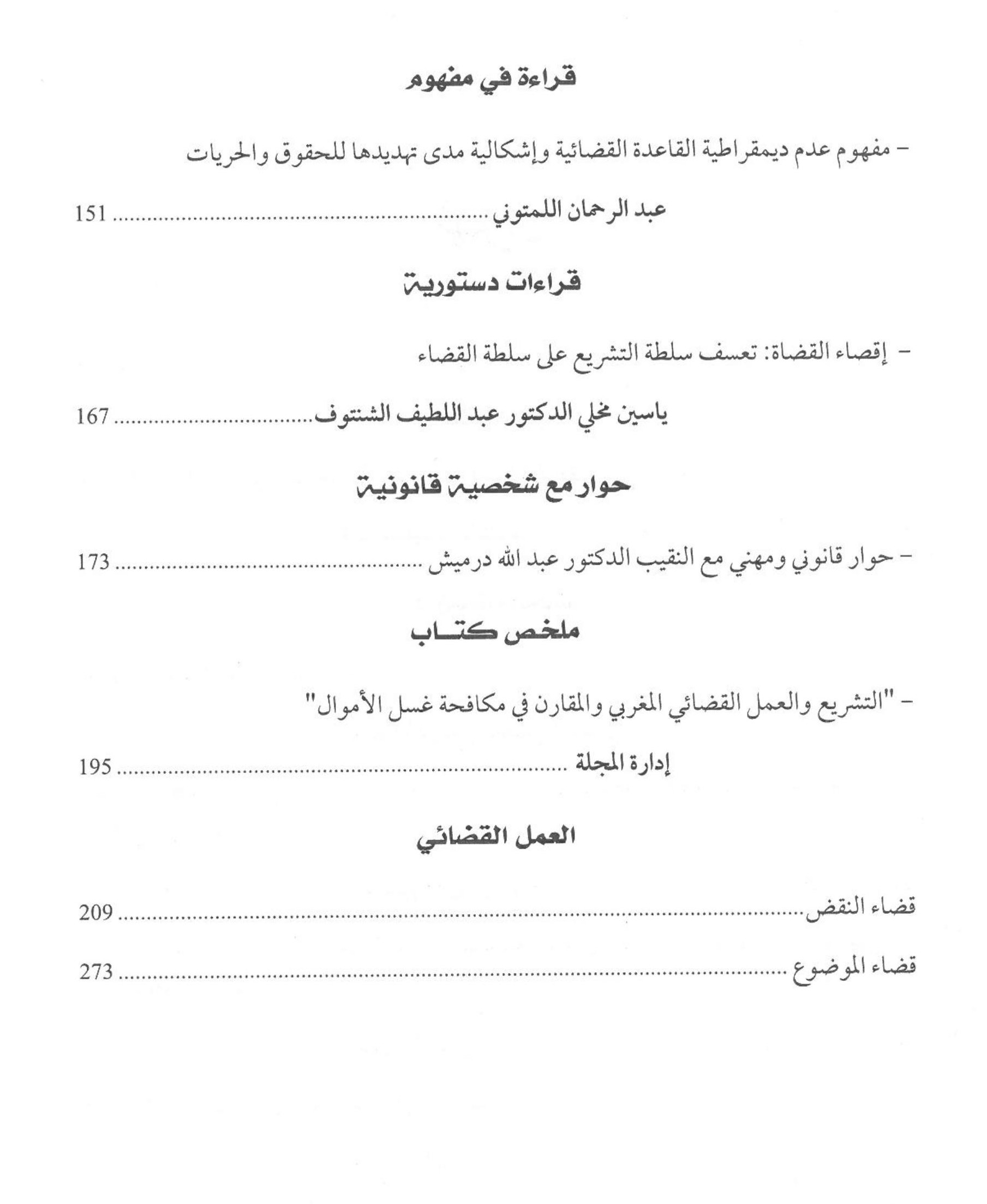 صدور العدد الثاني من مجلة العلوم القانونية والقضائية