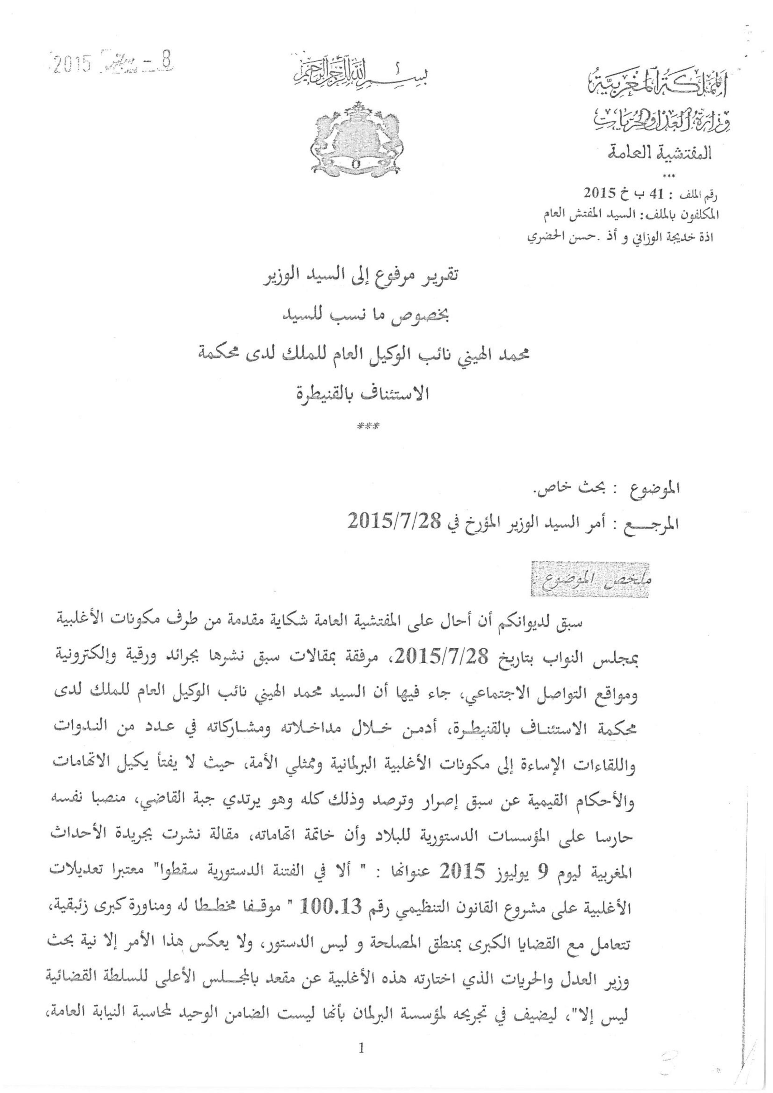 لمناقشة النقط القانونية المتعلقة بالأمن القانوني والقضائي للقضاة الموقع يفتح نقاشا بناء على وثائق الملف التأديبي للقاضي محمد الهيني