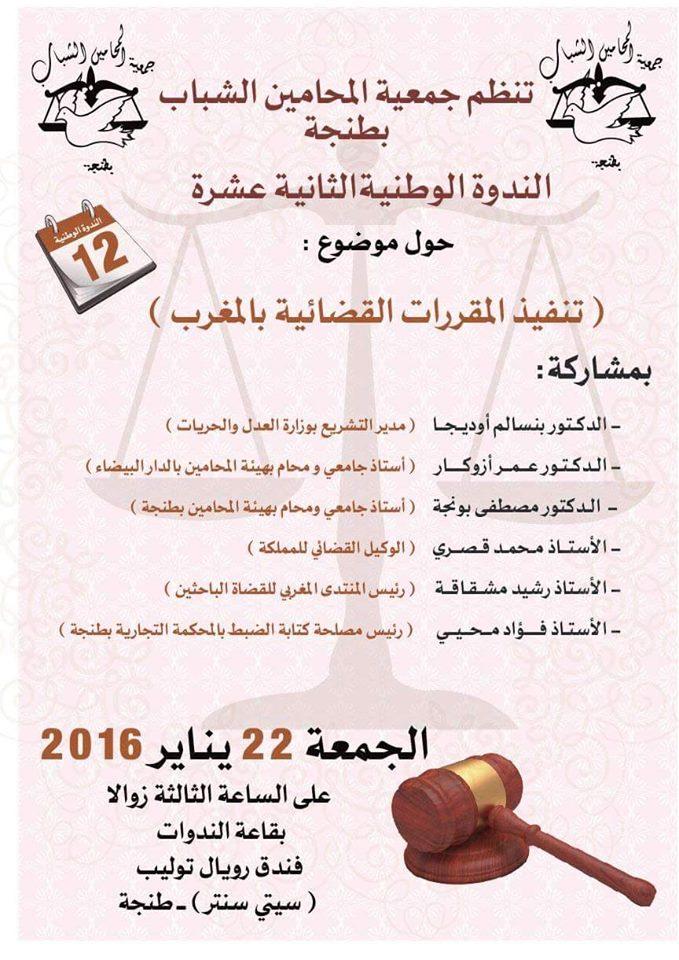 تنظم جمعية المحامين الشباب بطنجة ندوة وطنية حول موضوع تنفيذ المقررات القضائية بالمغرب