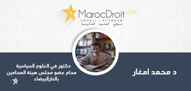 السياسة القانونية للمغرب من خلال مشروع قانون المسطرة المدنية  قراءة من منظور علم السياسة