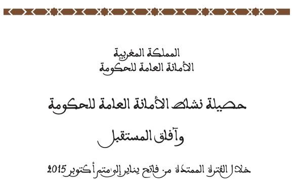 حصيلة الأمانة العامة للحكومة برسم سنة 2015