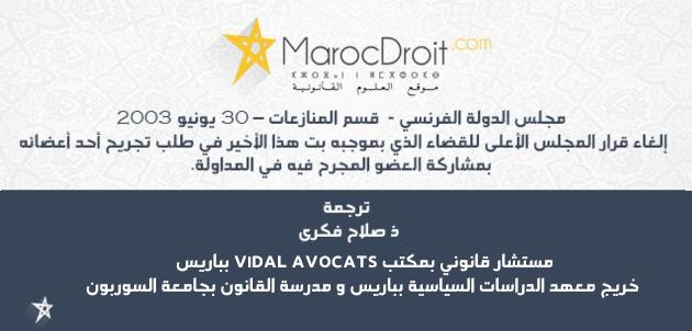 ترجمة إلى اللغة العربية لقرار مجلس الدولة الفرنسي بخصوص تجريح عضو من المجلس الأعلى للقضاء