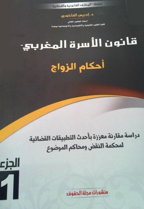 الدكتور إدريس الفاخوري يغني المكتبة القانونية بإصدار جديد تحت عنوان قانون الأسرة المغربي - أحكام الزواج - معززا بأحدث التطبيقات القضائية