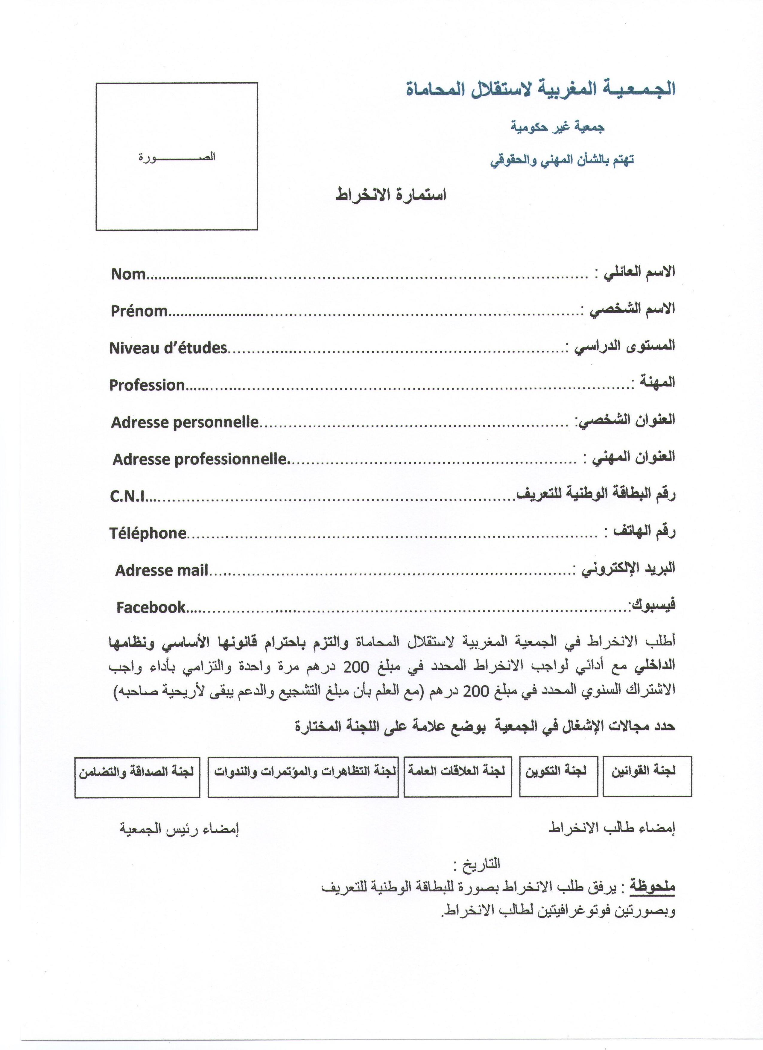 """تأسيس """"الجمعية المغربية لاستقلال المحاماة"""" برئاسة الأستاذ خالد خالص + إستمارة الإنخراط"""
