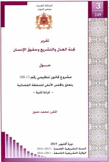 تقرير لجنة العدل والتشريع حول القانون التنظيمي للمجلس الاعلى  للسلطة القضائية