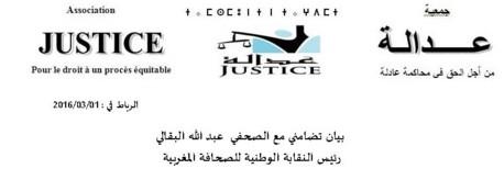 البيان التضامني لجمعية عدالة مع الصحفي عبد الله البقالي رئيس النقابة الوطنية للصحافة المغربية
