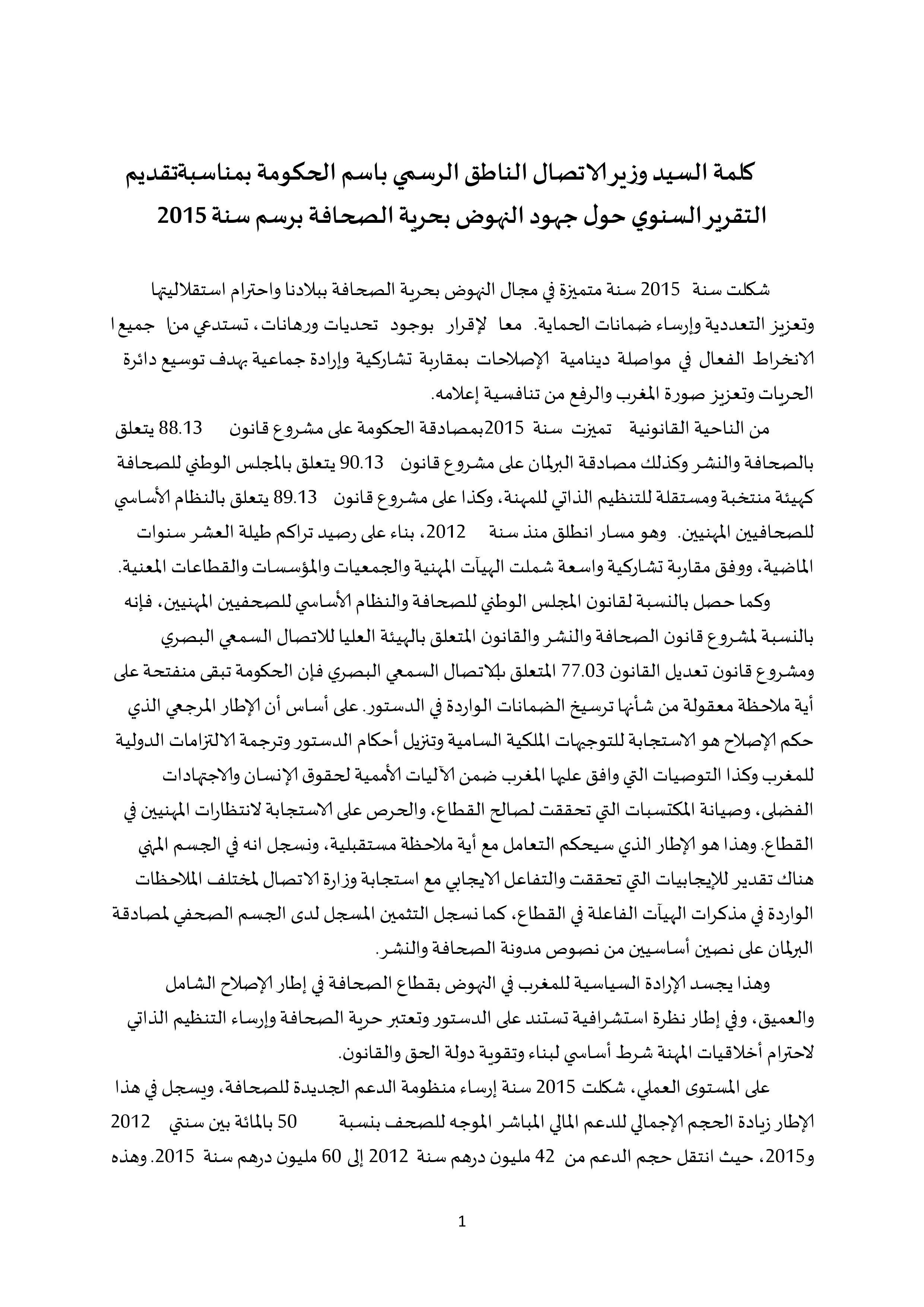 التقرير السنوي حول جهود النهوض بحرية الصحافة برسم سنة 2015 + كلمة تقديم التقرير من طرف السيد وزير الاتصال الناطق الرسمي باسم الحكومة .