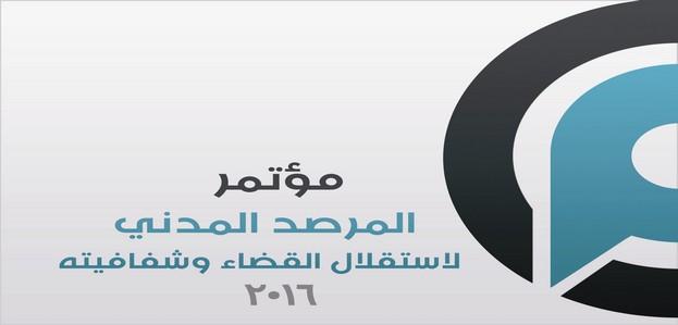 لبنان: مؤتمر بعنوان أعمال المرصد المدني لاستقلال القضاء وشفافيّته، بحضور الدكتور محمد الهيني والدكتور عبد اللطيف الشنتوف من المغرب