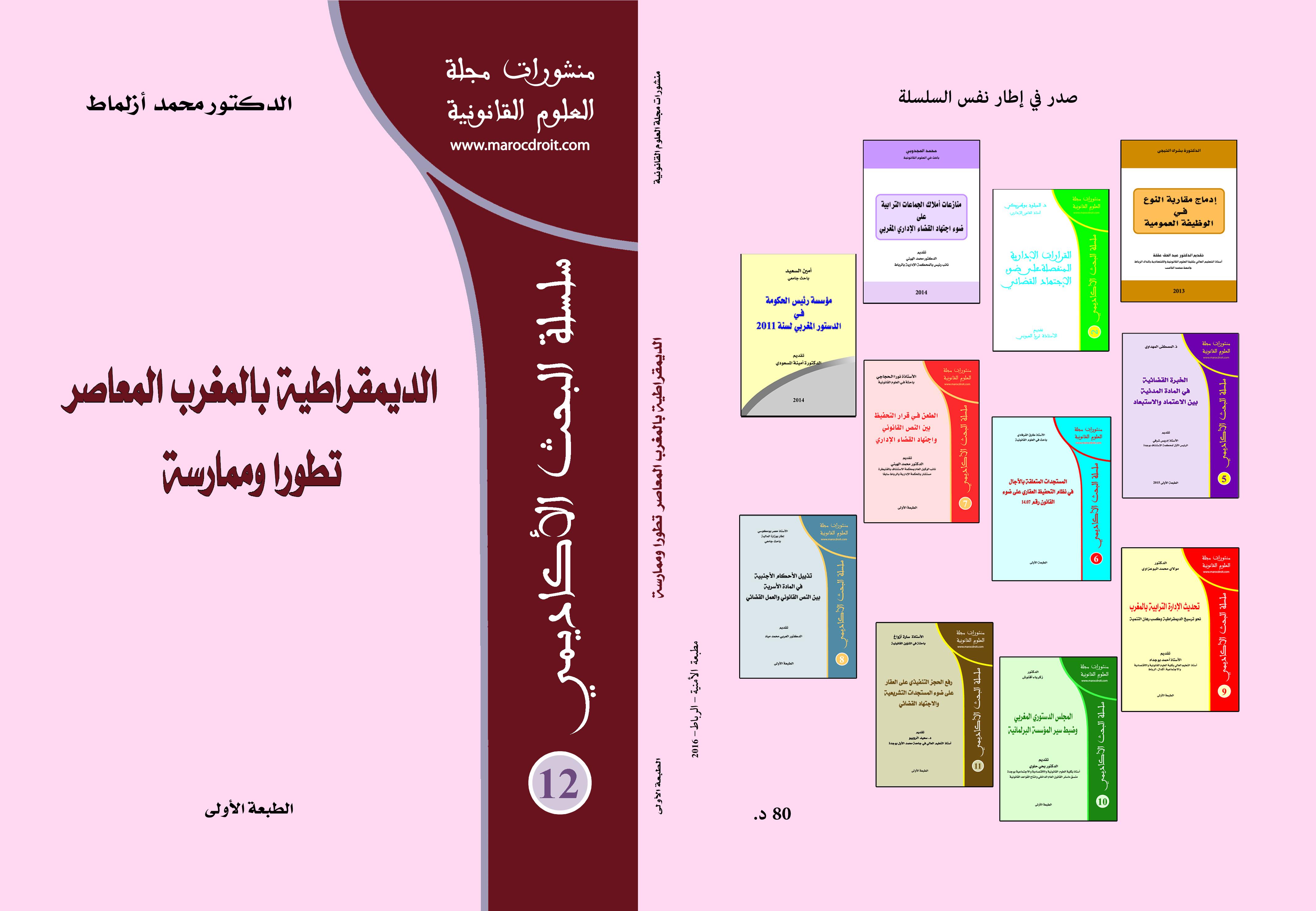 سلسلة البحث الأكاديمي (12): الديمقراطية بالمغرب المعاصر تطورا وممارسة للدكتور محمد أزلماط