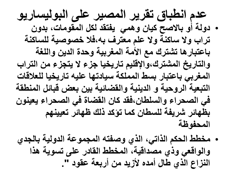 حق تقرير المصير والسيادة المغربية على الصحراء