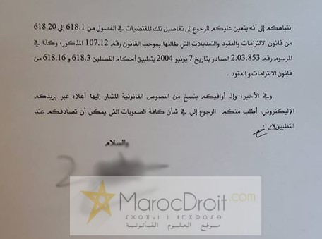 مذكرة المحافظ العام عدد 05 لسنة 2016 في شأن المقتضيات القانونية المتعلقة ببيع العقارات في طور الإنجاز الصادرة بتاريخ 18 فبراير 2016