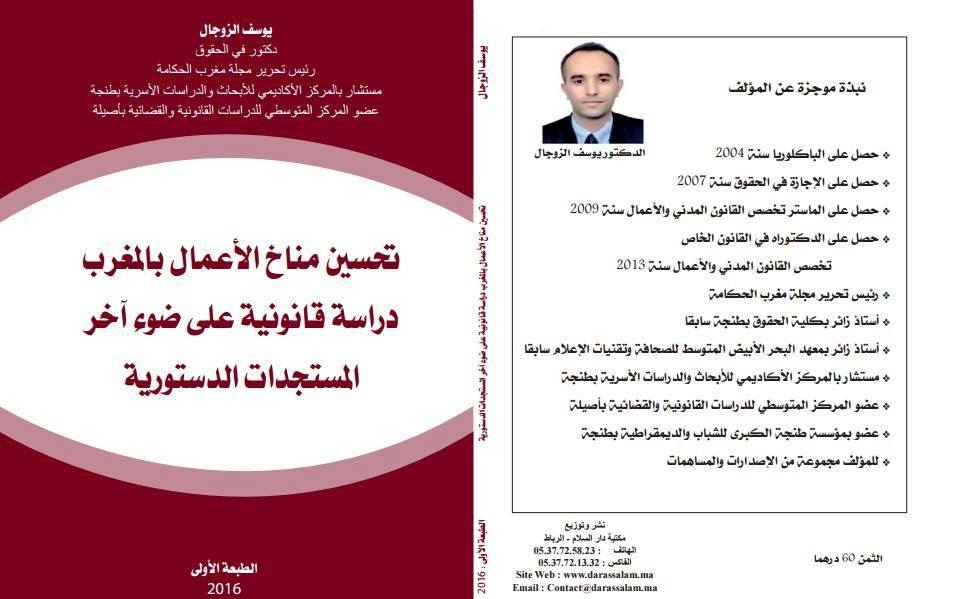 إصدارين حديثين للدكتور يوسف الزوجال: الأول حول المالية العمومية بالمغرب والثاني حول تحسين مناخ الأعمال