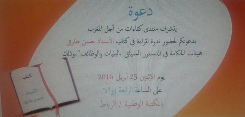 ينظم منتدى كفاءات من أجل المغرب ندوة لقراءة في كتاب هيئات الحكامة في الدستور للدكتور حسن طارق