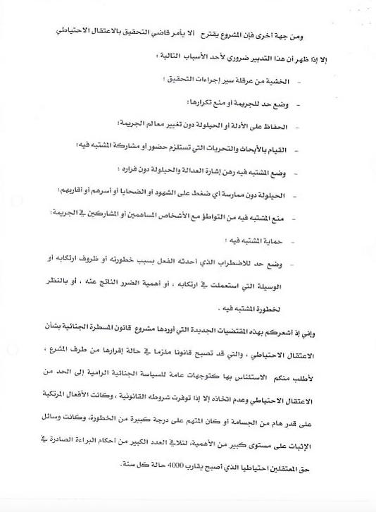 دورية لوزير العدل والحريات بتاريخ 30 مارس 2016 حول الإعتقال الإحتياطي