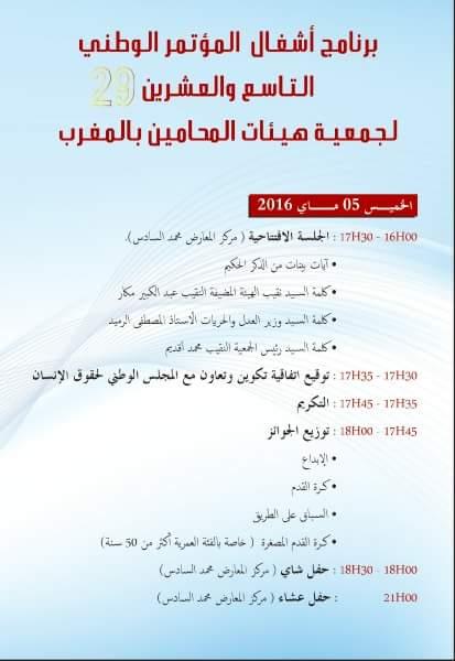 برنامج اشغال المؤتمر الوطني 29 لجمعية هيئات المحامين بالمغرب الذي سينعقد بالجديدة إنطلاقا من 5 ماي 2016