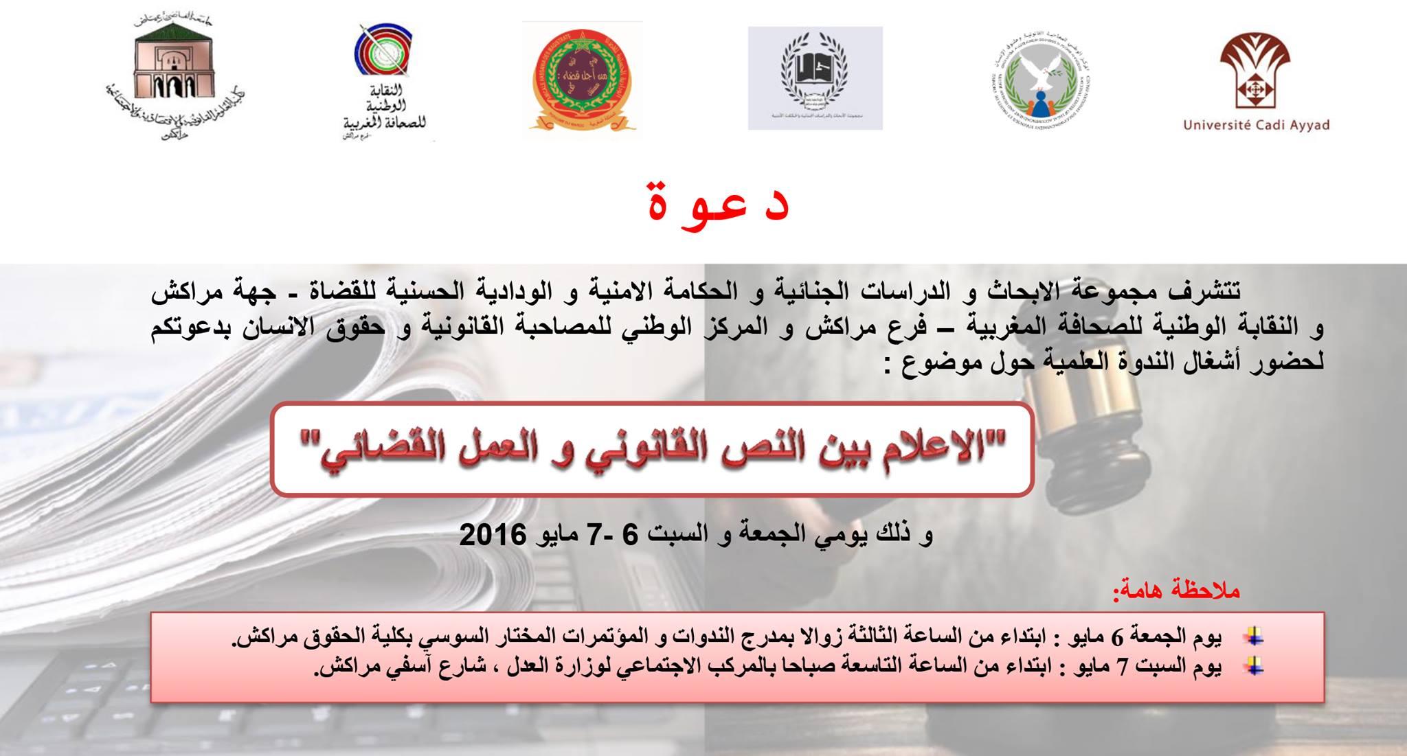 برنامج الندوة العلمية في موضوع الإعلام بين النص القانوني والعمل القضائي
