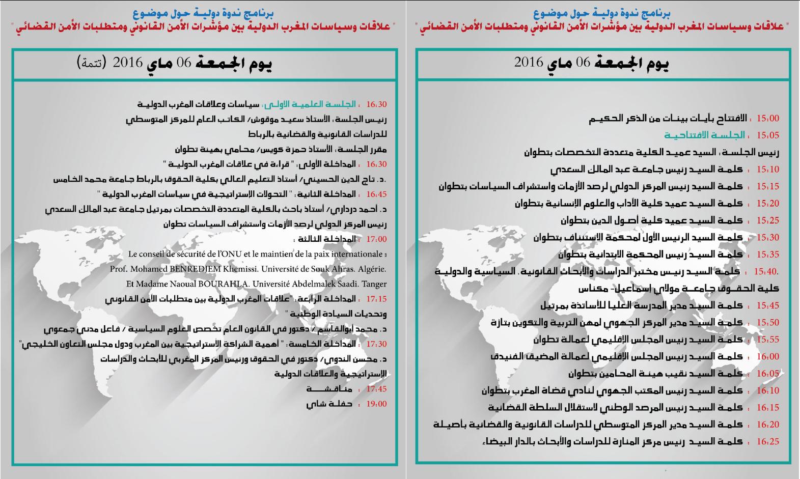 """برنامج الندوة الدولية المزمع تنظيمها يومي الجمعة والسبت 6 و7 ماي 2016 بمدينة تطوان، حول موضوع: """" سياسات وعلاقات المغرب الدولية بين مؤشرات الأمن القانوني ومتطلبات الأمن القضائـي """""""