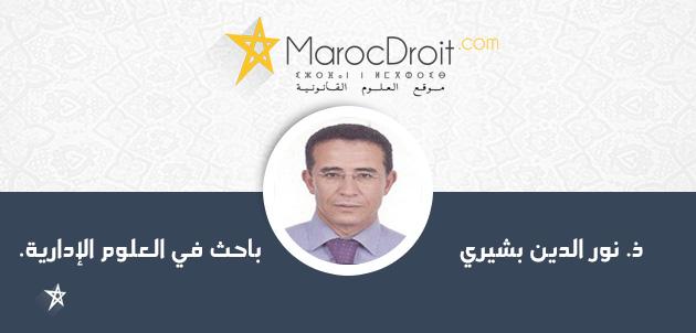 التسيير العمومي الحديث بالمغرب: من أجل إدارة بدون بيروقراطية