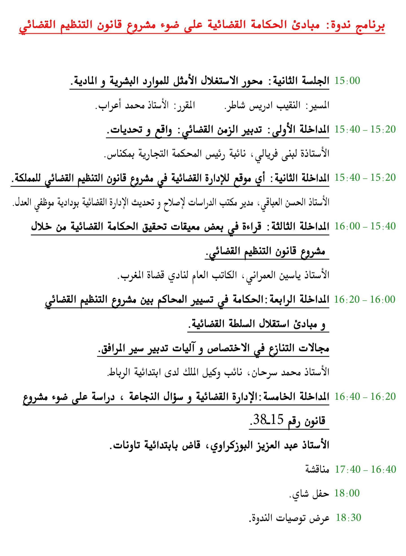 فاس: ندوة علمية في موضوع مبادئ الحكامة القضائية على ضوء مشروع قانون التنظيم القضائي، من تنظيم نادي قضاة المغرب بشراكة مع وزارة العدل والحريات يوم 21 ماي  2016.