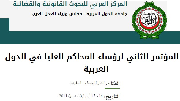 التقرير العام للمؤتمر الثاني لرؤساء المحاكم العليا في الدول العربية