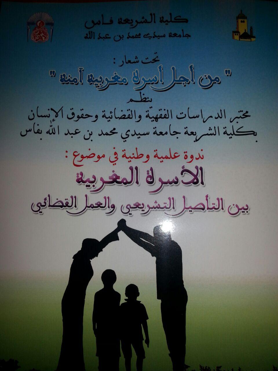 ندوة علمية وطنية حول موضوع الأسرة المغربية بين التأصيل التشريعي والعمل القضائي