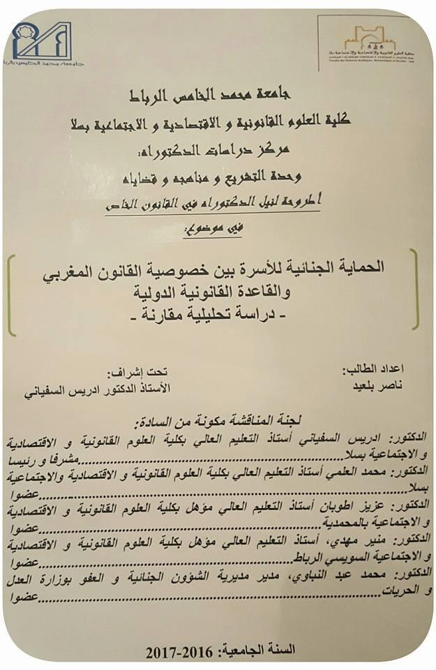 مناقشة أطروحة في موضوع الحماية الجنائية للأسرة بين خصوصية القانون المغربي والقاعدة القانونية الدولية - دراسة تحلياية مقارنة تحت إشراف الدكتور إدريس السفياني إنجاز الباحث ناصر بلعيد