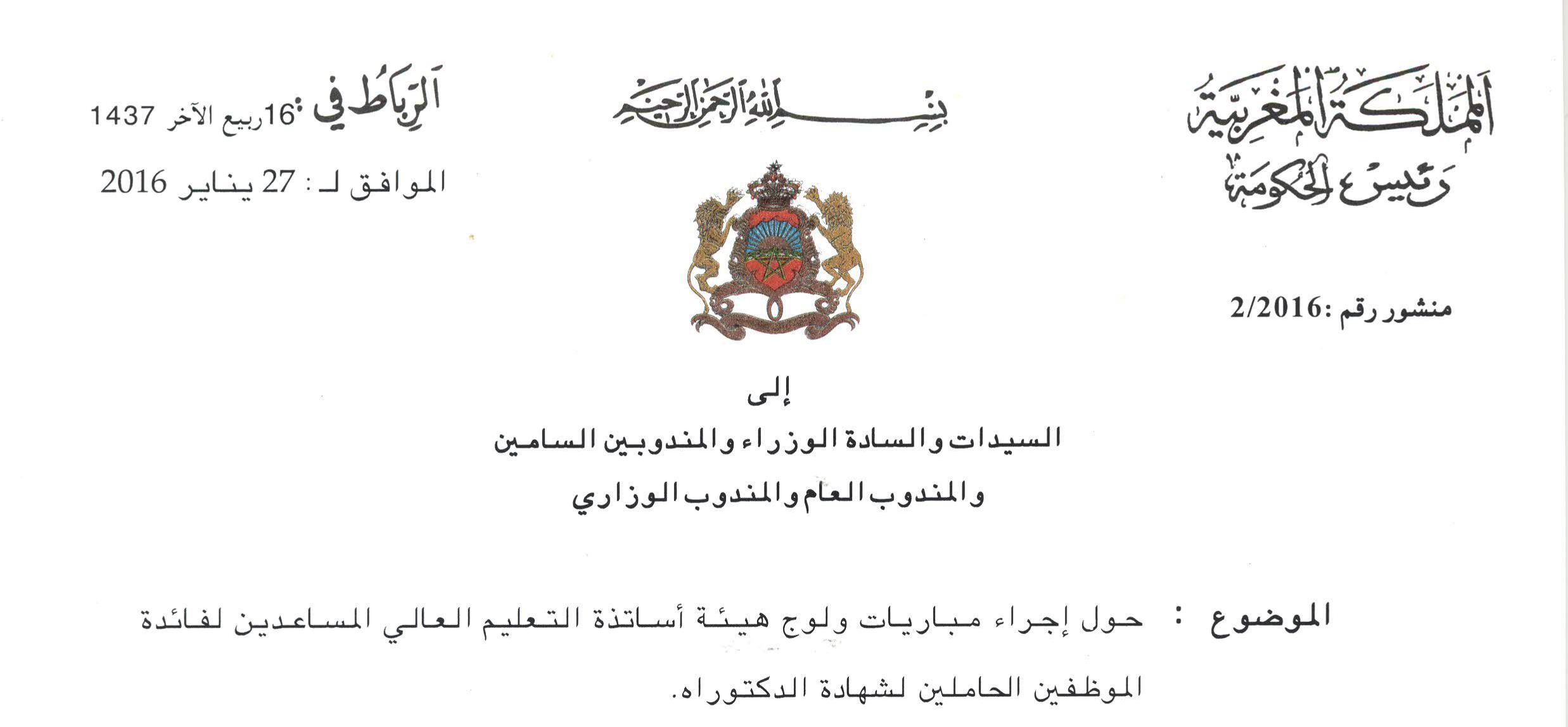 منشور رئيس الحكومة 2016/2 حول إجراء مباريات ولوج هيئة أساتذة التعليم العالي المساعدين لفائدة الموظفين الحاملين لشهادة الدكتوراه.