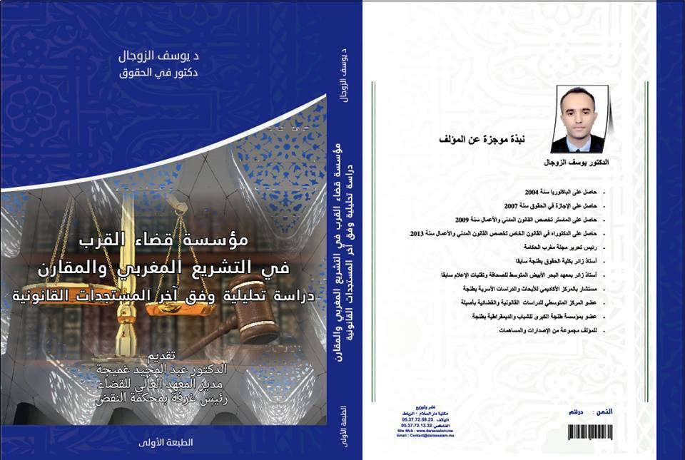 إصدار تحت عنوان مؤسسة قضاء القرب في التشريع المغربي والمقارن للدكتور يوسف الزوجال