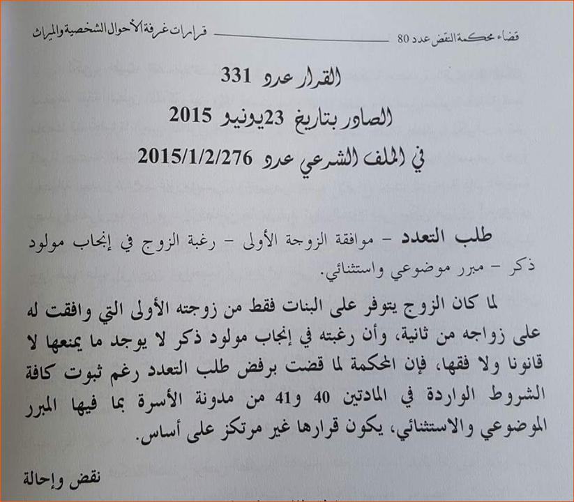 كيف نقرأ قرارات محكمة النقض؟ قراءة أخرى في قرار محكمة النقض عدد 331 حول التعدد بقلم الدكتور عبد الحكيم الحكماوي