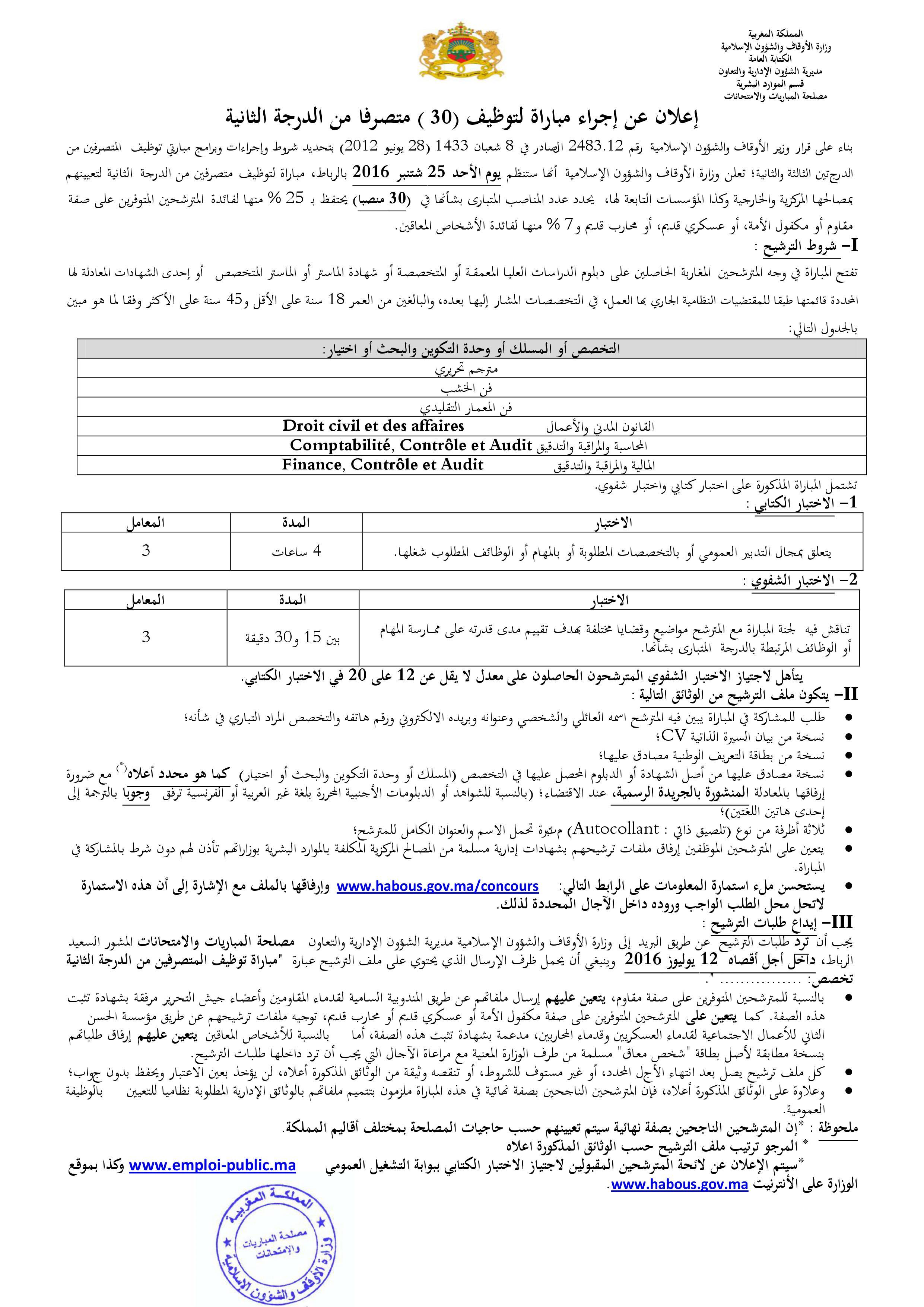 وزارة الأوقاف والشؤون الإسلامية: مباراة توظيف متصرف من الدرجة الثانية ~ سلم 11-  آخر أجل لإيداع الترشيحات:12 يوليوز 2016.