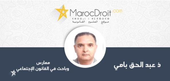 الاتحاد العام لمقاولات المغرب: بين الانفتاح والتحفظ على مقتضيات مدونة الشغل (4/5)