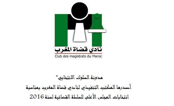 مدونة السلوك الانتخابي الصادرة عن المكتب التنفيذي لنادي قضاة المغرب بمناسبة  انتخابات المجلس الأعلى للسلطة القضائية لسنة 2016