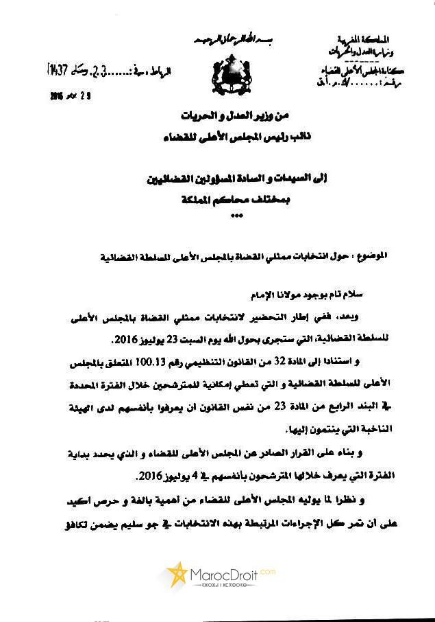 دورية وزير العدل والحريات نائب رئيس المجلس الأعلى للقضاء بتاريخ 2016/6/29 حول انتخابات ممثلي القضاة بالمجلس الأعلى للسلطة القضائية
