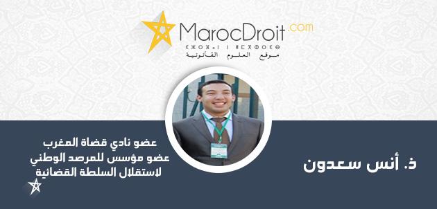 انتخابات المجلس الأعلى للسلطة القضائية بالمغرب أية خارطة للطريق؟