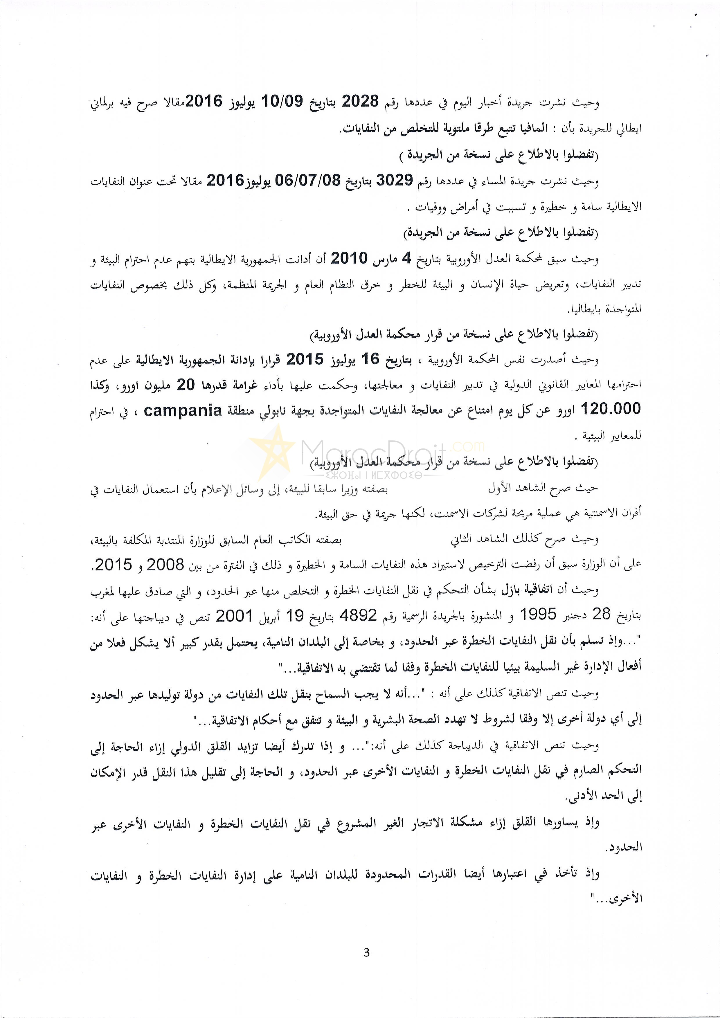 نسخة كاملة من الشكاية المرفوعة إلى القضاء المغربي في القضية المعروفة إعلاميا بنفايات إيطاليا.