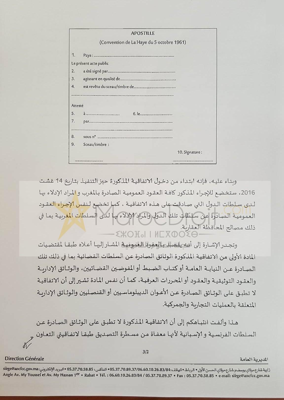 مذكرة عدد 22/2016 في شأن إتفاقة لاهاي بإلغاء إلزامية التصديق على العقود العمومية الأجنبية