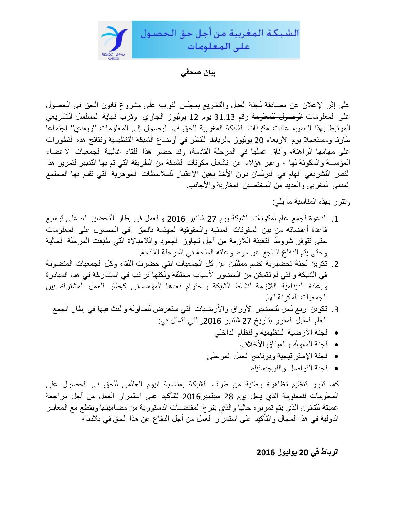 """بيان الشبكة المغربية للحق في الوصول إلى المعلومات """"ريمدي"""""""